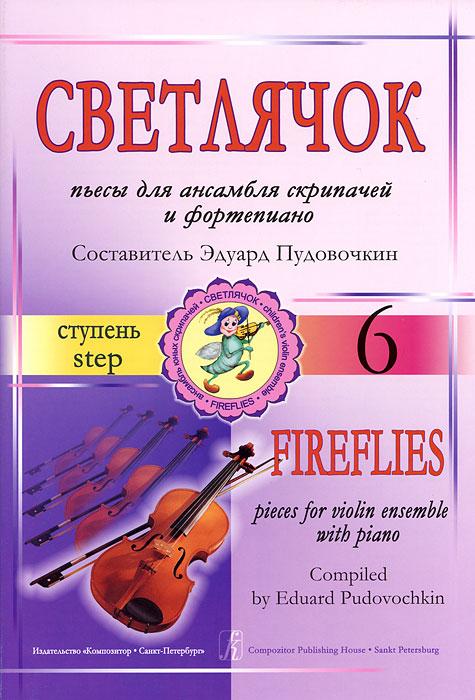 Светлячок. Пьесы для ансамбля скрипачей и фортепиано. 6 ступень
