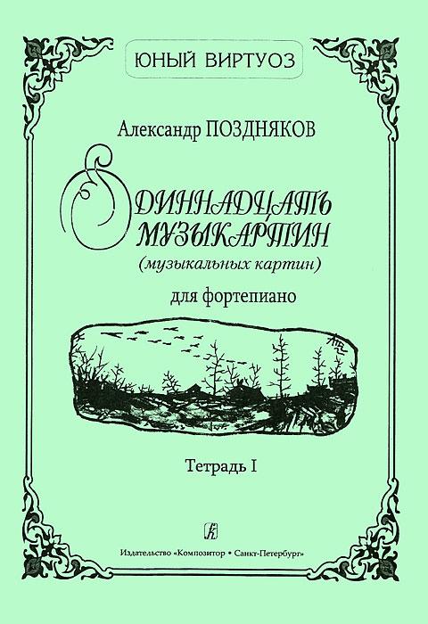 Александр Поздняков. Одиннадцать музыкартин (музыкальных картин) для фортепиано. Тетрадь 1