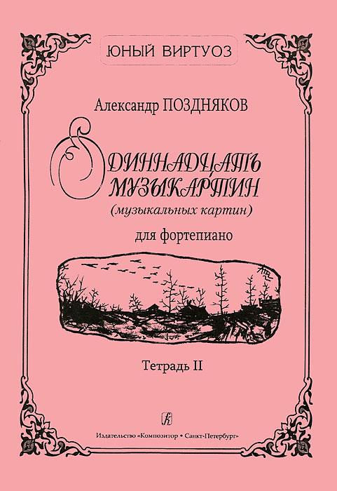Александр Поздняков. Одиннадцать музыкартин (музыкальных картин) для фортепиано. Тетрадь 2