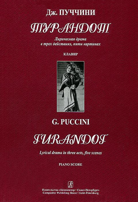 Дж. Пуччини. Турандот. Лирическая драма в 3 действиях, 5 картинах. Клавир