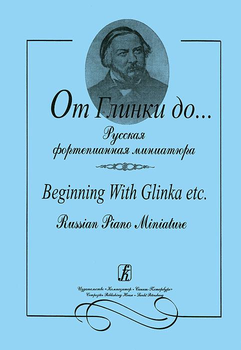 От Глинки до... Русская фортепианная миниатюра