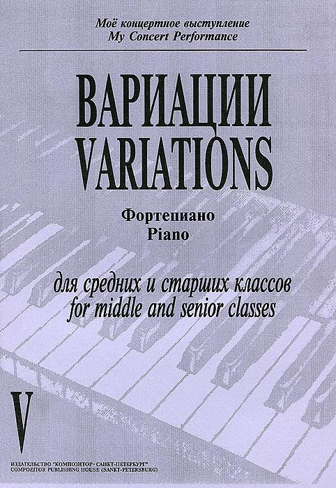 Вариации. Фортепиано. Тетрадь 5