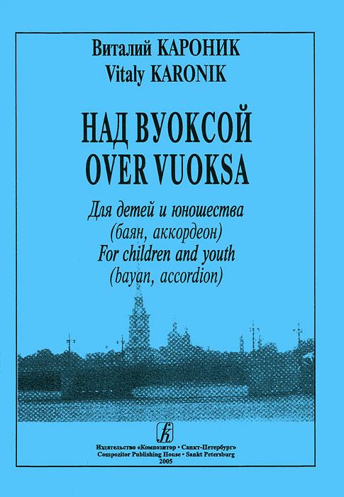 Виталий Кароник. Над Вуоксой. Для детей и юношества (баян, аккордеон)