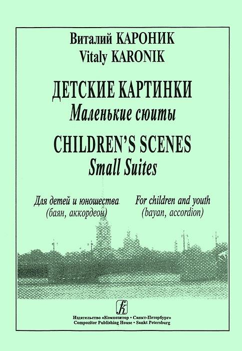 Виталий Кароник. Детские картинки. Маленькие сюиты. Для детей и юношества