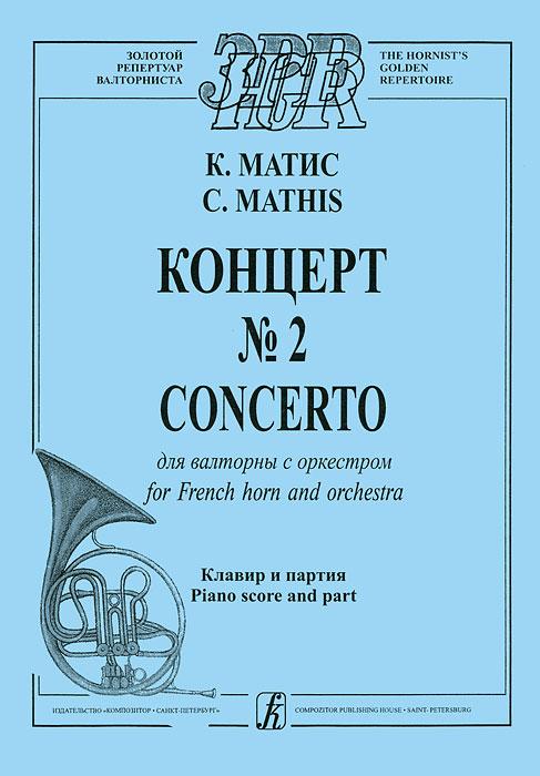 К. Матис. Концерт №2 для валторны с оркестром. Клавир и партия / K. Mathis: Concerto for French Horn and Orchestra: Piano Score and Part