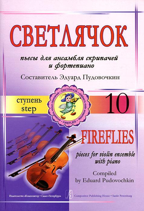 Светлячок. Пьесы для ансамбля скрипачей и фортепиано. 10 ступень
