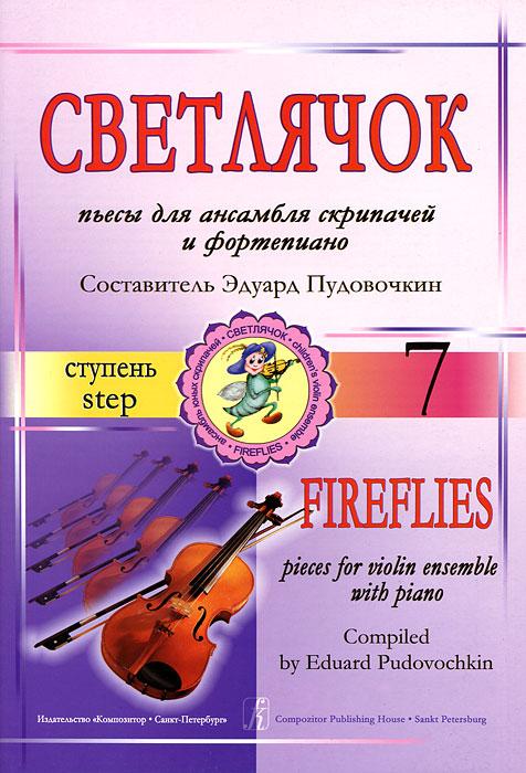 Светлячок. Пьесы для ансамбля скрипачей и фортепиано. 7 ступень