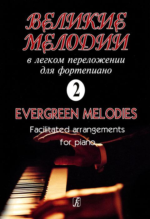 Великие мелодии в легком переложении для фортепиано. Выпуск 2