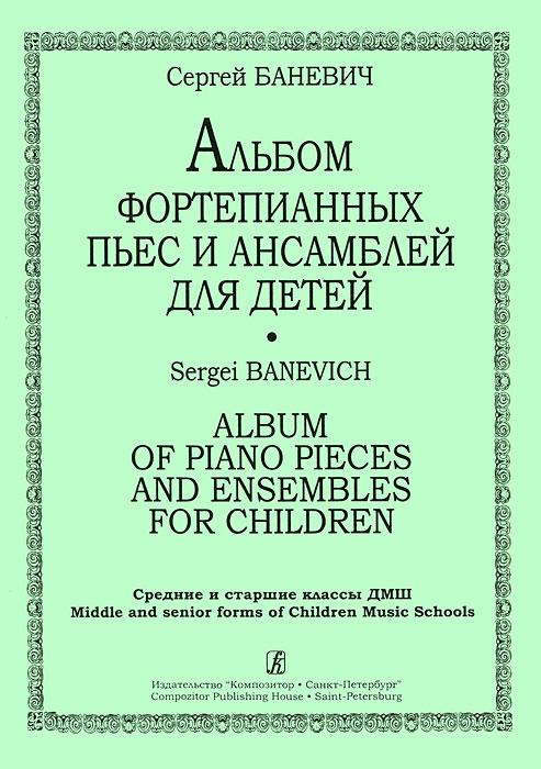 Сергей Баневич. Альбом фортепианных пьес и ансамблей для детей