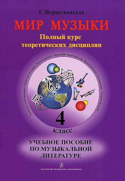Мир музыки. Полный курс теоретических дисциплин. 4 класс + (CD)