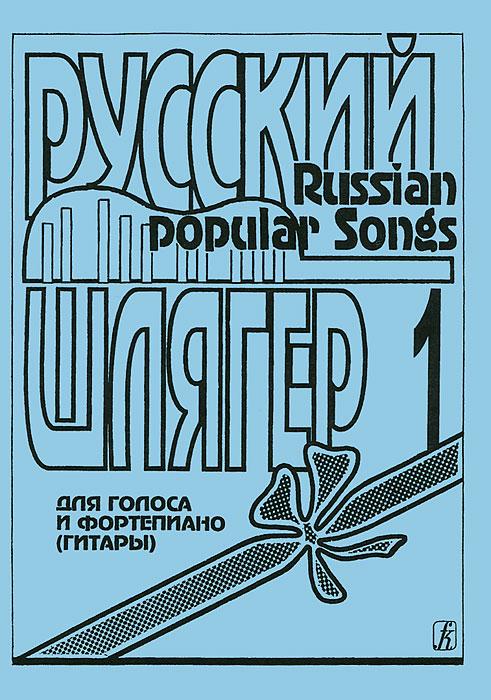 Русский шлягер. Популярные песни для голоса и фортепиано (гитары). Выпуск 1