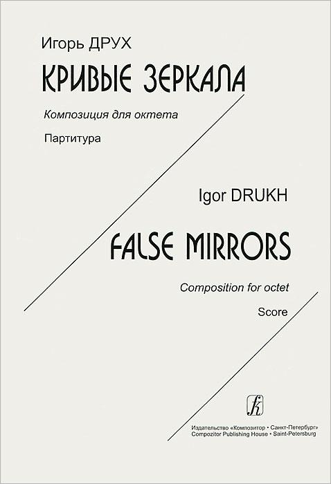 Игорь Друх. Кривые зеркала. Композиция для октета. Партитура ( 4910 )