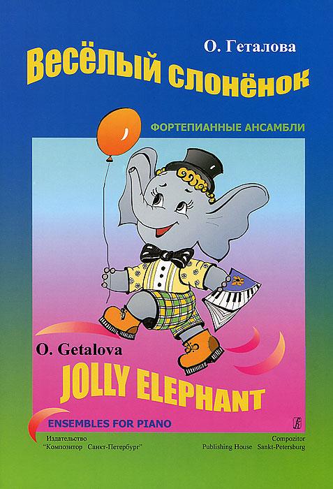 О. Геталова. Веселый слоненок. Фортепианные ансамбли
