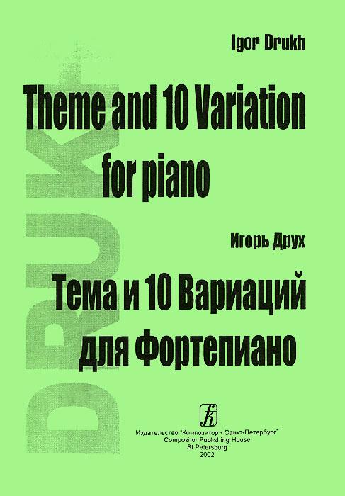 Игорь Друх. Тема и 10 вариаций для фортепиано