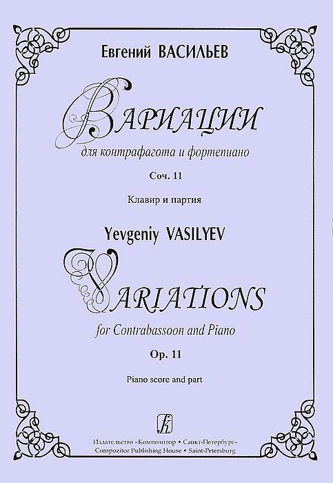 Евгений Васильев. Вариации для контрафагота и фортепиано. Соч. 11. Клавир и партия