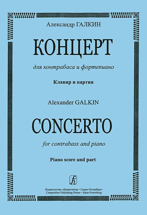 Александр Галкин. Концерт для контрабаса и фортепиано. Клавир и партия