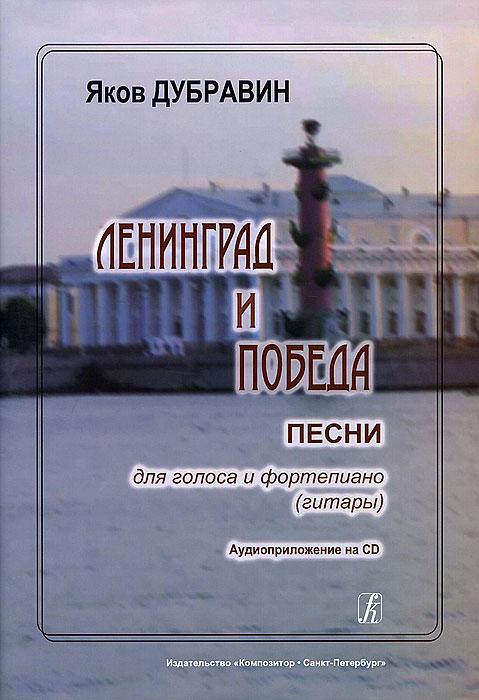 Яков Дубравин. Ленинград и Победа. Песни для голоса и фортепиано (гитары) (+ CD)