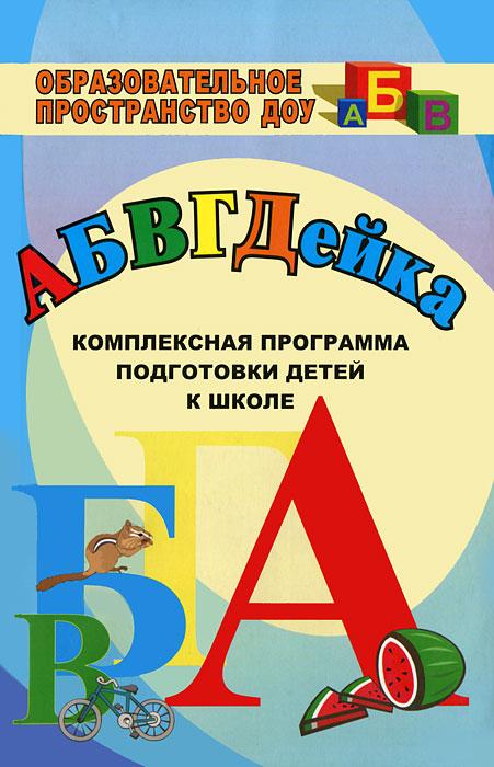 АБВГДЕйка. Комплексная программа подготовки детей к школе