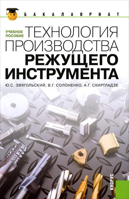 Технология производства режущего инструмента