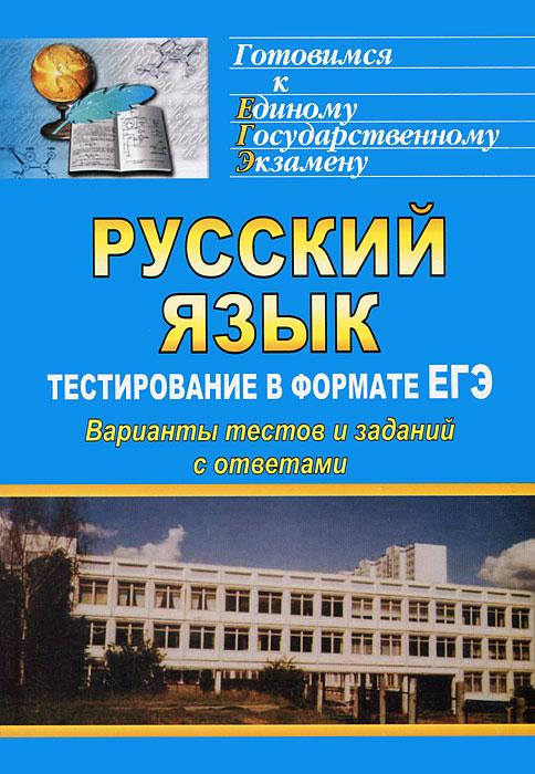 Русский язык. Тестирование в формате ЕГЭ. Варианты тестов и заданий с ответами