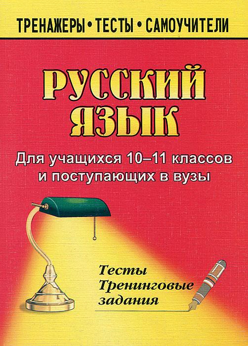 Русский язык. 10-11 классы. Тесты и тренинговые задания
