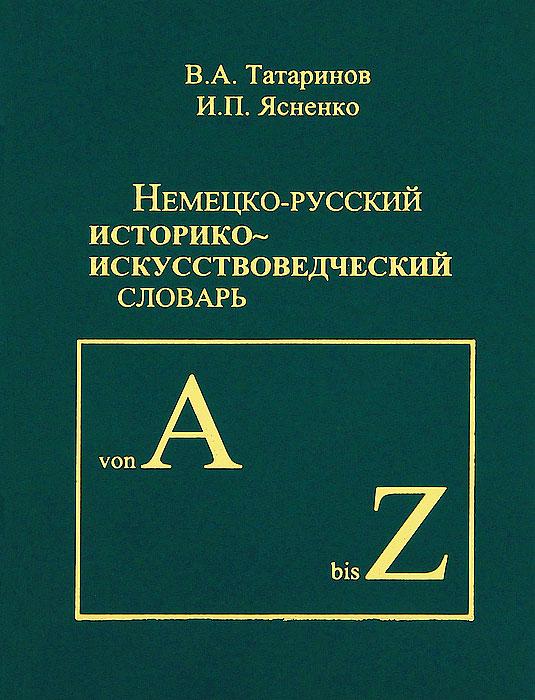Немецко-русский историко-искусствоведческий словарь