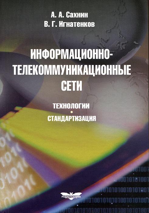 Информационно-телекоммуникационные сети. Технологии. Стандартизация