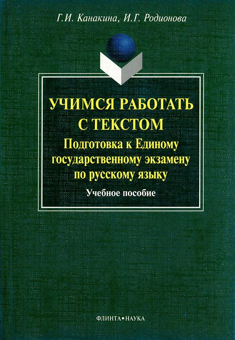 Учимся работать с текстом. Подготовка к Единому государственному экзамену по русскому языку