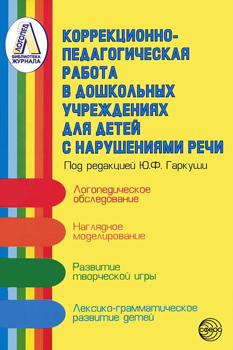 Коррекционно-педагогическая работа в дошкольных учреждениях для детей с нарушениями речи