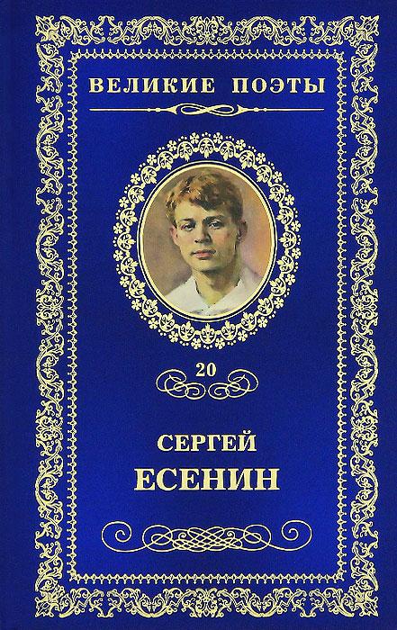 Половодье12296407Сергей Есенин был обласкан любовью при жизни, остается он любим поклонниками и поныне. Его поэзия купается в цвете и свете родных просторов, дышит их воздухом, отразив как широту, так и безоглядность русской души. В ней много сердечного и сердцевинного. Вместе с тем - норовистого, честолюбивого. Известна ей и трагическая надломленность века, неустроенность и бесприютность героя, вышедшего из отчего дома и не нашедшего пристанища. Это голос с нажимом, хотя и совершенно искренний. Обаяние такой исповедальности - редкий поэтический дар. В книгу вошли избранные произведения великого русского поэта.