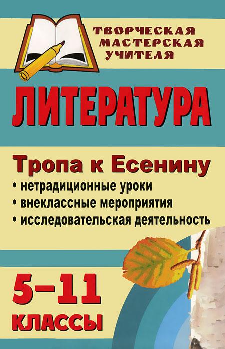 Литература. 5-11 классы. Тропа к Есенину