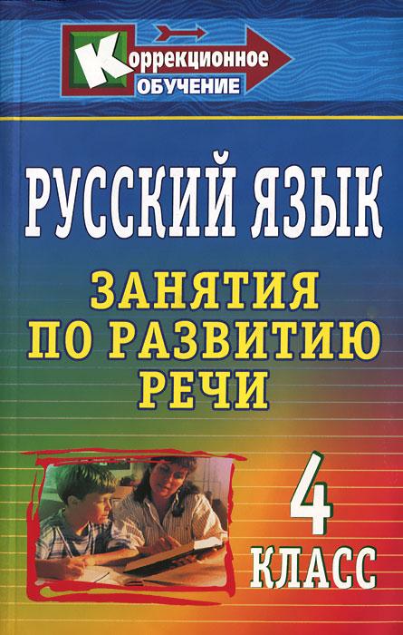 Русский язык. 4 класс. Занятия по развитию речи