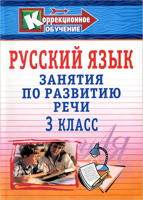 Русский язык. 3 класс. Занятия по развитию речи