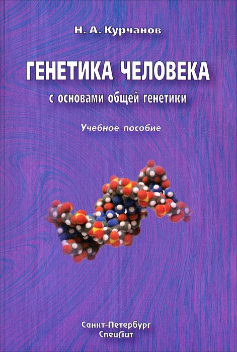 Генетика человека с основами общей генетики12296407В пособии освещаются все разделы современной генетики, необходимые для понимания генетики человека и психогенетики. Показана методологическая роль генетики в современной биологии. Первые главы посвящены фундаментальным положениям общей генетики. В специальных разделах рассматриваются вопросы медицинской генетики, генной инженерии, генетики поведения, эволюции, психогенетики. Второе издание книги значительно переработано автором с учетом новой информации, опубликованной за последние три года. Пособие предназначено для студентов биологических, педагогических, психологических и социологических факультетов. Представляет интерес для научных работников всех специальностей, занимающихся вопросами, связанными с изучением биологической природы человека.