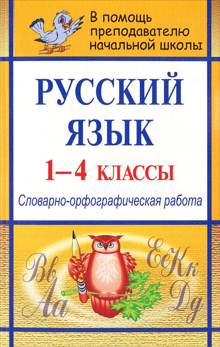Русский язык. 1-4 классы. Словарно-орфографическая работа
