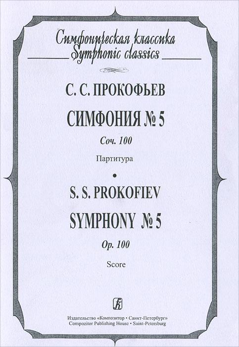 С. С. Прокофьев. Симфония № 5