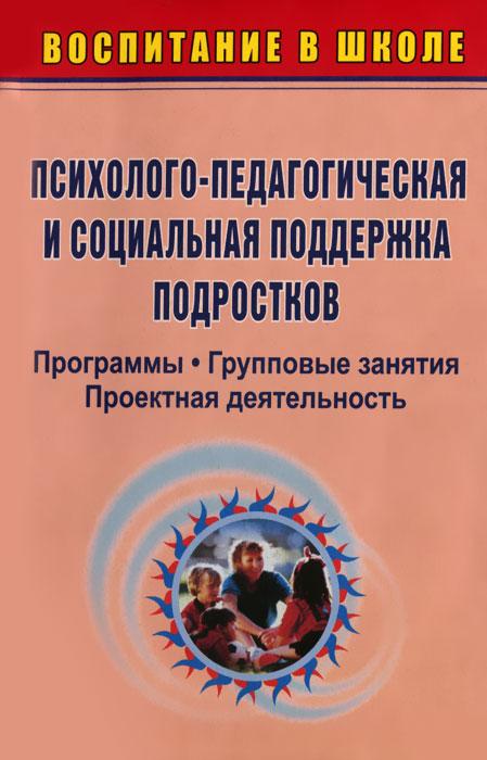 Психолого-педагогическая и социальная поддержка подростков