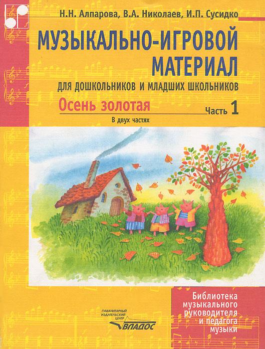 Музыкально-игровой материал для дошкольников и младших школьников. Осень золотая. В 2 частях. Часть 1