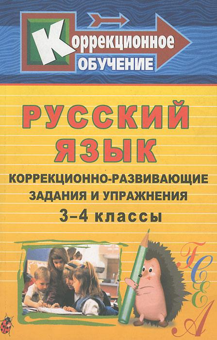 Русский язык. 3-4 классы. Коррекционно-развивающие задания и упражнения