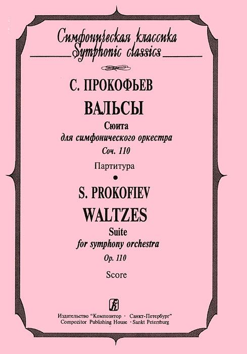 С. Прокофьев. Вальсы. Сюита для симфонического оркестра. Сочинение 110. Партитура