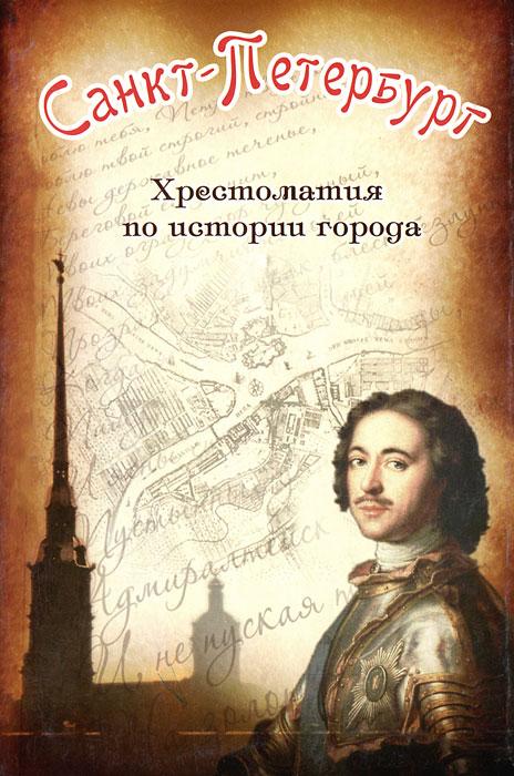 Санкт-Петербург. Хрестоматия по истории города