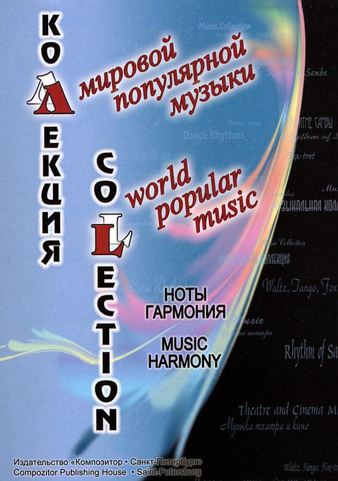 Коллекция мировой популярной музыки. Ноты. Гармония / Collevtion World Popoular Music: Music: Harmony