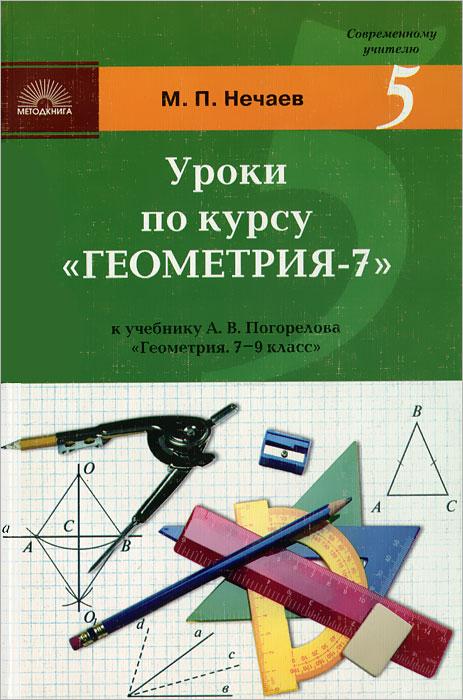 """Уроки по курсу """"Геометрия-7"""""""