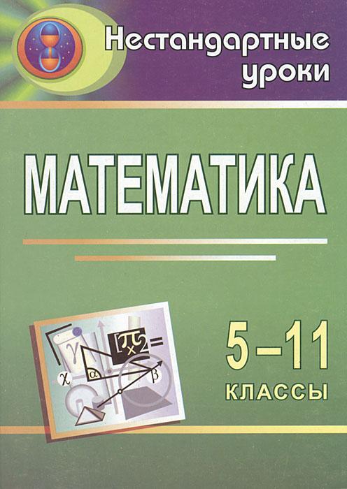 Математика. 5-11 классы. Игровые технологии на уроках
