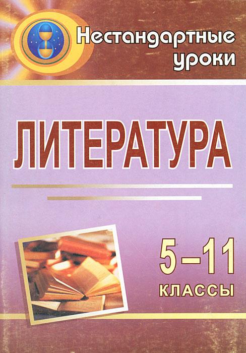 Литература. 5-11 классы. Нестандартные уроки