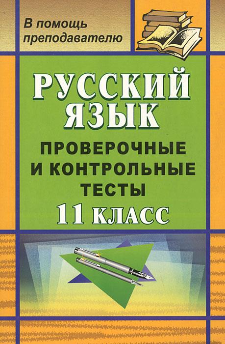 Русский язык. 11 класс. Проверочные и контрольные тесты