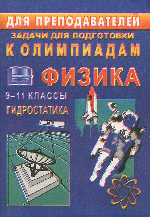 Задачи для подготовки к олимпиаде по физике. 9-11 классы. Гидростатика