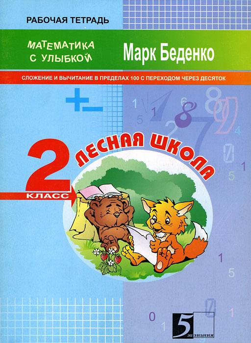 Лесная школа. 2 класс. Рабочая тетрадь12296407Математика с улыбкой - это серия небольших сборников задач и тетрадей для поддержки и отработки вычислительных навыков в начальной школе (с названиями этих пособий можно познакомиться на последней странице обложки). Детей заинтересуют примеры, поданные в нестандартной форме, и задачи, в которых действуют симпатичные герои (в каждом пособии - новые). Эти пособия универсальны. Они сделаны не под какую-то конкретную программу. Издания серии Математика с улыбкой могут быть использованы для занятий вне урока, дома, в каникулярное время.