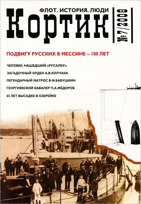 Кортик. Флот. История. Люди, №7, 2008