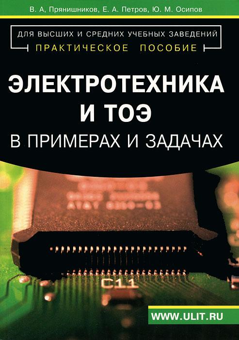 Электротехника и ТОЭ в примерах и задачах. Практическое пособие